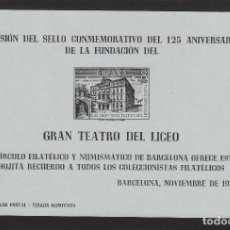 Sellos: TARJETA RECUERDO GRAN TEATRO DEL LICEO 125 ANIVERSARIO, BARCELONA 1972.. Lote 78910341