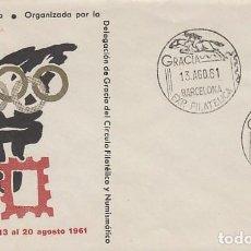 Sellos: AÑO 1961, HIPICA, EXPOSICION DE GRACIA, MATASELLO DE 20-8-1961 EN SOBRE OFICIAL. Lote 97595979