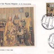 Sellos: TRIPTICO DE LOS REYES MAGOS NAVIDAD 1982 (EDIFIL 2681) EN SPD MATASELLOS COVARRUBIAS (BURGOS). RARO.. Lote 85614500