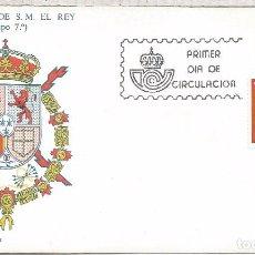 Sellos: ESPAÑA SPD SERIE BASICA JUAN CARLOS I . Lote 87166836