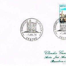 Sellos: AÑO 1976, CASA TORRE DE SESTAO (VIZCAYA). Lote 98869635