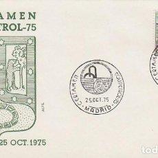 Selos: AÑO 1975, CERTAMEN EQUIPETROL, EQUIPOS PARA LA INDUSTRIA DEL PETROLEO (M), EN SOBRE DE ALFIL. Lote 106085383