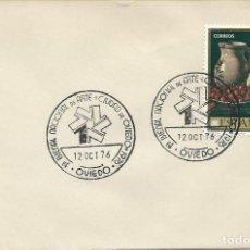 Sellos: 1976. SPAIN. OVIEDO. MATASELLOS/POSTMARK 1ª BIENAL NACIONAL DE ARTE CIUDAD DE OVIEDO. ART.. Lote 108937063