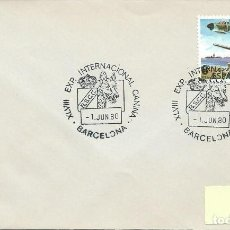 Sellos: 1980. SPAIN. BARCELONA. MATASELLOS/POSTMARK. EXP. INTERNAC. CANINA. PERROS/DOGS. MASCOTAS/PETS.. Lote 108940051
