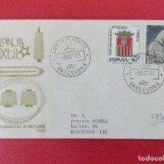 Sellos: MATASELLOS 1ª PRIMERA LONJA TEXTIL DE BARCELONA 1963 , EN SOBRE ALFIL CIRCULADO .. R-8668. Lote 115390191