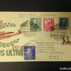 Sellos: PLUS ULTRA MADRID 1951. Lote 115633899