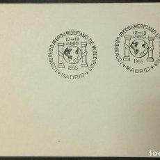 Sellos: I CONGRESO IBEROAMERICANO DE MUNICIPIOS 1955. Lote 116122691