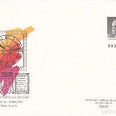 Sellos: SOBRE: 1990 ZARAGOZA. EXPOSICION FILATELICA NACIONAL - EXFILNA 90. Lote 118945199