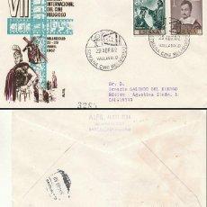 Sellos: AÑO 1962, SEMANA DE CINE RELIGIOSOS DE VALLADOLID, SEMINCI, EN SOBRE DE ALFIL CIRCULADO. Lote 120943275