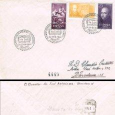 Francobolli: AÑO 1962, COLEGIO DE ESTUDIOS SUPERIORES DE DEUSTO (VIZCAYA) 75 ANIVº, SOBRE CIRCULADO. Lote 121035195