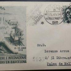 Sellos: XVIII FERIA OFICIAL DE MUESTRAS (CERTIFICADO). BARCELONA 1950. MATASELLOS EN SOBRE CIRCULADO. Lote 123493463
