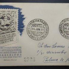 Sellos: XIX FERIA OFICIAL E INTERNACIONAL DE MUESTRAS. BARCELONA 1951. Lote 123557259