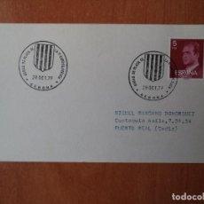Sellos: TARJETA. BODAS DE PLATA DE LA 1ª EXPO-FILATELICA GERONA. 1979. PUERTO REAL, CADIZ.. Lote 124339567