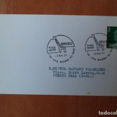 Sellos: TARJETA. PLAZA MAYOR XII FERIA NACIONAL DEL SELLO MADRID. 1979. PUERTO REAL, CADIZ.. Lote 124340191