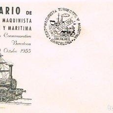 Sellos: ÑO 1955, CENTENARIO DE LA MAQUINISTA TERRESTRE Y MARITIMA (SAN ANDRES) SOBRE DE ALFIL. Lote 125838787