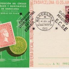 Sellos: MATASELLOS EXPOS.COMEMORATIVA SELLO ESPAÑOL MADRID-1950 - FERIA MUESTRAS BARCELONA. Lote 134946962