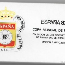 Sellos: REAL COMITÉ ORGANIZADOR COPA MUNDIAL DE FUTBOL ESPAÑA 82 - COLECCIÓN 17 SOBRES DE PRIMER DÍA CIRC.. Lote 135865586