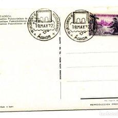 Sellos: POSTAL CON MATASELLO DE FAVOR PRIMER ENCUENTRO ISLAS DEL MEDITERRANEO, MAHÓN, MENORCA. AÑO 1972.. Lote 141813892