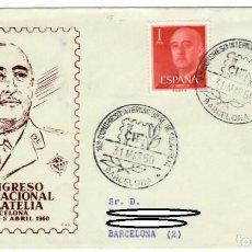 Sellos: SOBRE (BARCELONA 1960) ALFIL: I CONGRESO INTERNACIONAL DE FILATELIA - I CIF. Lote 142025750