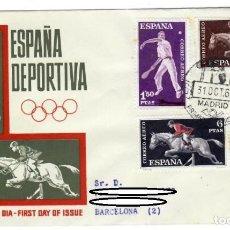 Sellos: SOBRE SPD (MADRID 1960), ALFIL: PRIMER DÍA EMISIÓN - ESPAÑA DEPORTIVA HIPICA, PELOTA ESPAÑOLA. Lote 142721222