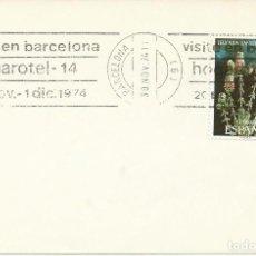 Sellos: 1974. BARCELONA. RODILLO/SLOGAN. HOGAROTEL. FERIAS/FAIRS.. Lote 147558630