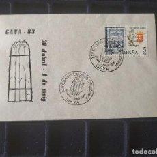 Sellos: ESPAÑA - EXPOSICION GAVA 1983. Lote 147711150
