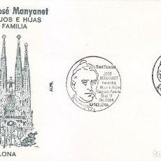 Sellos: GAUDI SAGRADA FAMILIA BEATIFICACION JOSE MANYANET, BARCELONA 1984. RARO MATASELLOS EN SOBRE DE ALFIL. Lote 148160918