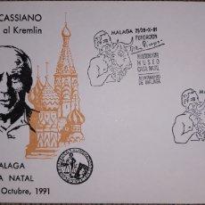 Sellos: SOBRE IV OCTUBRE PICASSIANO MALAGA 1991. Lote 148210936