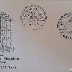 Sellos: SOBRE I CONVENCIÓN NACIONAL FILATÉLICA Y NUMISMÁTICA MARBELLA MALGA 1979. Lote 151088702