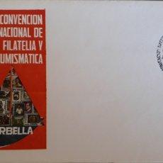 Sellos: SOBRE I CONVENCIÓN NACIONAL FILATÉLICA Y NUMISMÁTICA MARBELLA MALAGA 1979. Lote 151091768