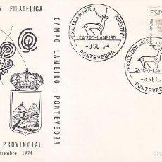 Sellos: CAMPO LAMEIRO PREHISTORIA EXALTACION ARTE RUPESTRE, PONTEVEDRA 1974. MATASELLOS RARO SOBRE ILUSTRADO. Lote 151522750