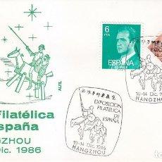 Sellos: DON QUIJOTE CERVANTES EXPOSICION ESPAÑA EN HANGZHOU (CHINA) 1986. RARO MATASELLOS EN SOBRE DE ALFIL.. Lote 151983606