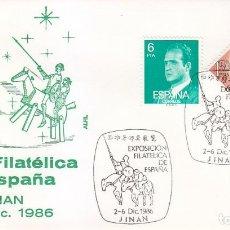 Sellos: DON QUIJOTE CERVANTES EXPOSICION ESPAÑA EN JINAN (CHINA) 1986. RARO MATASELLOS EN SOBRE DE ALFIL.. Lote 151984182