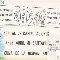 Sellos: CARABELA COLON CAPITULACIONES DE SANTA FE 489 ANIVERSARIO, GRANADA 1981. MATASELLOS RODILLO EN SOBRE. Lote 152485230