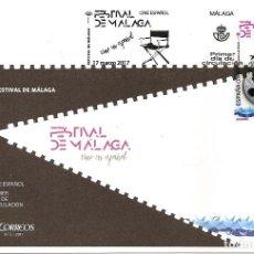 Sellos: ESPAÑA 2017. SPD O SELLO MATADO. FESTIVAL DE MALAGA. EDIFIL Nº 5130. Lote 155664006