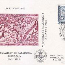 Sellos: RELIGION SAN JORGE SANT JORDI EXPOSICION, BARCELONA 1982. MATASELLOS SOBRE EDICION OFICIAL. RARO ASI. Lote 155791582
