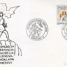 Sellos: RELIGION SAN JORGE DIADA SANT JORDI XIII EXPOSICIÓ, BARCELONA 1986. MATASELLOS RARO SOBRE ILUSTRADO.. Lote 156121106