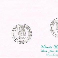 Sellos: AÑO 1974, MADRID, FERIA NACIONAL DEL SELLO PLAZA MAYOR, ESCUDO. Lote 156543378