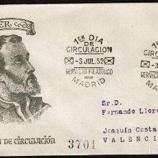 Sellos: SPD ESPAÑA 1952 - IV CENT. MUERTE SAN FRANCISCO JAVIER. Lote 158590786
