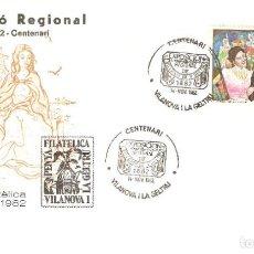 Sellos: CENTENARIO DE VILANOVA I LA GELTRÚ 14 NOVIEMBRE 1982 . Lote 162885366
