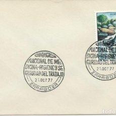 Sellos: 1977. ZARAGOZA. MATASELLOS/POSTMARK. MEDICINA, HIGIENE Y SEG. EN EL TRABAJO. MEDICINE. SALUD/HEALTH.. Lote 165701218