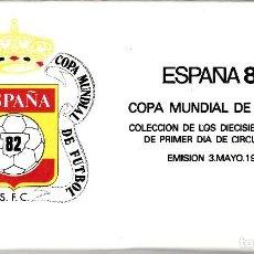 Sellos: FUTBOL - ESPAÑA - 82 ESTUCHE CON LOS 17 SPD- SOBRES PRIMER DIA DE CIRCULACIÓN. Lote 167523928