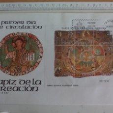 Sellos: TAPIZ DE LA CREACION GERONA 1980. SOBRE PRIMER DIA DE CIRCULACIÓN. Lote 169238100