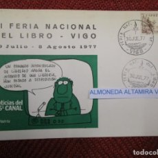 Sellos: VI FERIA NACIONAL DEL LIBRO VIGO 1977, MATASELLOS ESPECIAL, TARJETA + INFO 1S. Lote 171615987