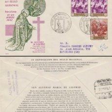 Sellos: AÑO 1961, IV EXPOSICION DEL SELLO MISIONAL (MISIONES), EN SOBRE DE ALFIL CIRCULADO. Lote 176748252