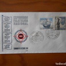 Selos: FEDERACIÓN ESPAÑOLA SOCIEDADES FILATÉLICAS. GRANADA. SOBRE MATASELLOS PRIMER DÍA CIRCULACIÓN 1966. Lote 176766720