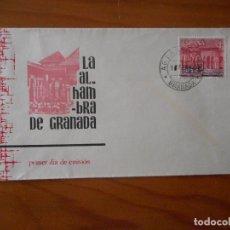 Francobolli: LA ALHAMBRA DE GRANADA. GRANADA. SOBRE MATASELLOS PRIMER DÍA EMISIÓN. 1964. Lote 176769497