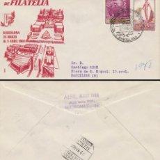 Sellos: AÑO 1960, CIF, CONGRESO INTERNACIONAL DE FILATELIA, SOBRE DE ALFIL CIRCULADO. Lote 277453648