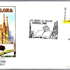 Sellos: MATASELLOS PRIMER DIA - 12 MESES 12 SELLOS BARCELONA - SAGRADA FAMILIA. BARCELONA 2017. Lote 178905020