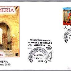 Sellos: MATASELLOS PRESENTACION - 12 MESES 12 SELLOS - ALCAZABA. ALMERIA, ANDALUCIA, 2019. Lote 178905137